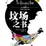 Gaiman şi Baxter au câştigat premii… în China!